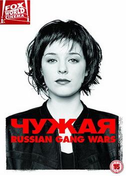 Russian Gang Wars (Chuzhaya (DVD)