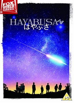 Hayabusa (DVD)