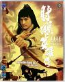 The Brave Archer (Blu-ray)