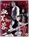 Vengeful Beauty  The (Blu-ray)
