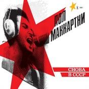 Paul McCartney - Choba B CCCP (Music CD)