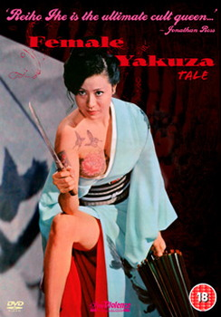 Female Yakuza Tale  The (DVD)