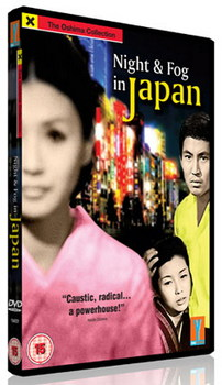 Night And Fog In Japan (DVD)