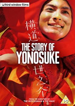 The Story Of Yonosuke (DVD)