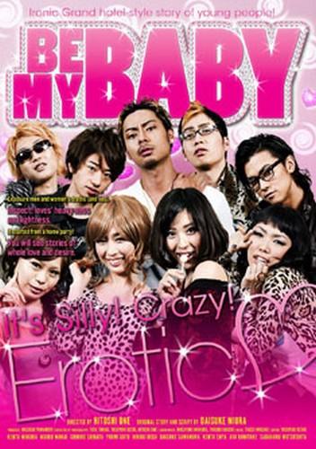 Be My Baby (DVD)